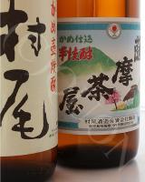 村尾酒造セット(村尾1800ml+薩摩茶屋1800ml)