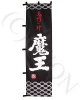 魔王 のぼり旗【白玉醸造/鹿児島県】
