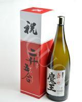 魔王 益々繁盛「二升五合」 ディスプレイ用ボトル【白玉醸造/鹿児島県】