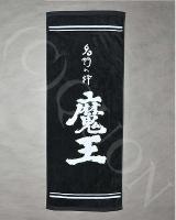 魔王 タオル カラー:黒 【白玉醸造/鹿児島県】