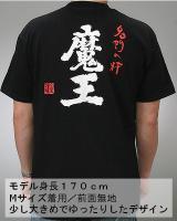 魔王Tシャツ カラー:黒