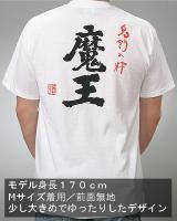 魔王Tシャツ カラー:白