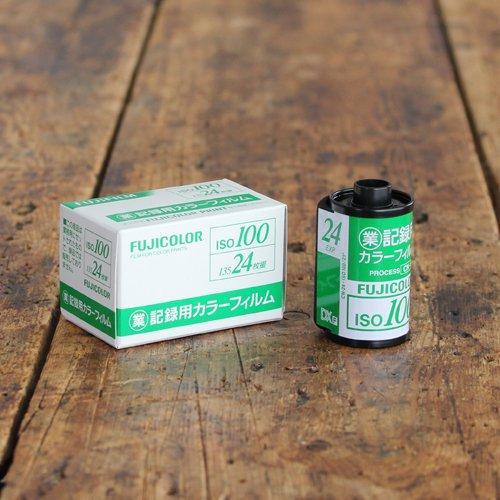 35mmフィルム「富士フイルム 記録用フィルム100」(24枚撮)