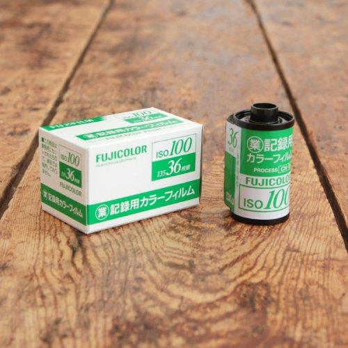 35mmフィルム「富士フイルム 記録用フィルム100」(36枚撮)