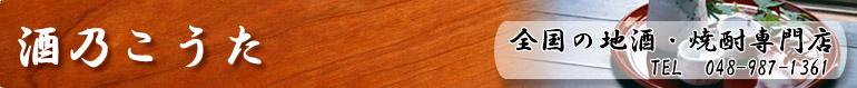 『酒乃こうた』 〜 日本全国の地酒・焼酎・日本酒・古酒|入手困難なお酒も豊富な在庫!〜