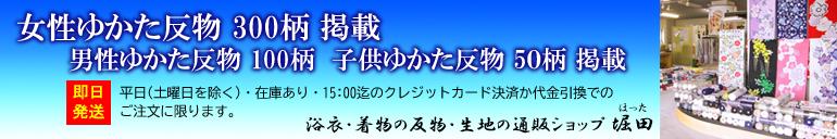 着物・浴衣の反物/教材用浴衣生地の専門店【堀田】通販ショップ