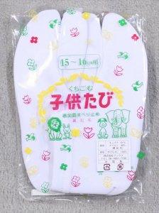 子ども足袋 15〜16cm ktb-2