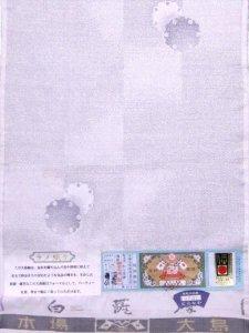 白大島紬 No.15  ラメ入り・雪輪柄