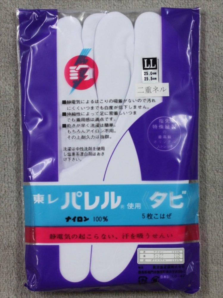 足袋 冬用LLサイズ tb-4
