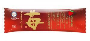 久保田 苺アイスキャンデー (冷凍)
