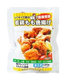 もぐもぐ工房の 国産若鶏もも唐揚げ(冷凍)