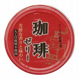 マルヤス 珈琲ゼリー    4月~8月限定品