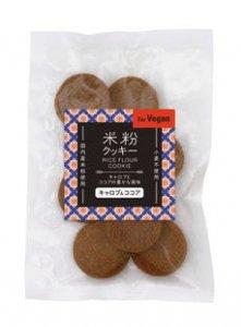 オーサワ 米粉クッキー(キャロブ&ココア)