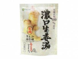 マルシマ 濃口生姜湯(有機素材100%使用)