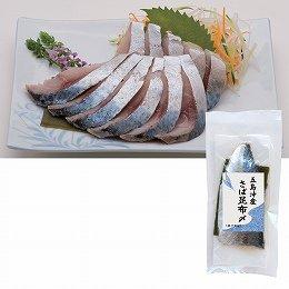 創健社 五島沖産さば昆布〆(冷凍・セール対象外)12月8日ご注文締切