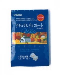 むそう ナチュラルチョコレート ホワイト(10〜3月限定品)
