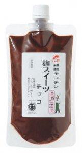 雑穀キッチン 麹スイーツ チョコ