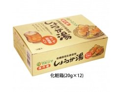 マルシマ 生姜湯(有機生姜使用)