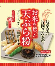 桜井 お米を使った天ぷら粉