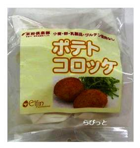 エルフィン ポテトコロッケ(冷凍)