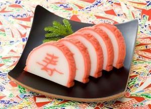 ムソー9 お正月かまぼこ「寿」紅1本(180g・冷蔵) 11月30日までのご注文でお買い得!(セール対象外)
