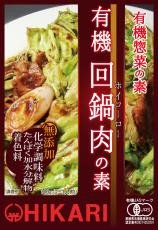 ヒカリ 有機回鍋肉の素