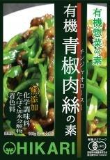 ヒカリ 有機青椒肉絲の素