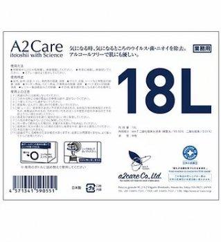 【入荷待ち・納期未定・キャンセル不可】A2ケア 20L リフィル