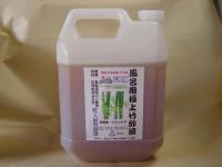 よんにゅか(徳用 )風呂用極上竹酢液4リットル4本以上送料無料