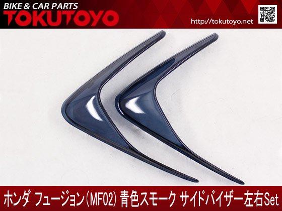 フュージョンMF02 純正タイプ スモーク サイドバイザー 青 左右