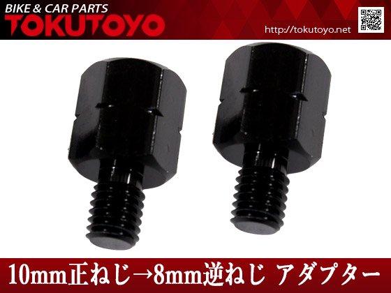 ミラー変換アダプター ミラー10mm→車体 8mm 逆ネジタイプ 汎用 バイク セット 高さ調整