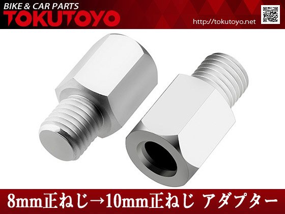 ミラー変換アダプター ミラー8mm→車体 10mm 正ネジタイプ 汎用 バイク セット 高さ調整