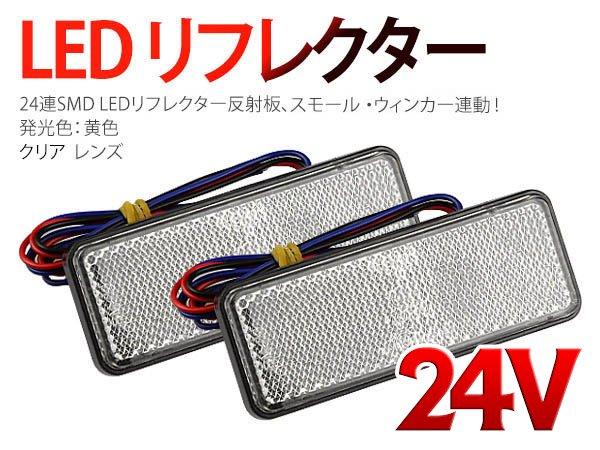 24V車 LEDリフレクター 反射板 ウインカー連動 クリア長型 黄2個