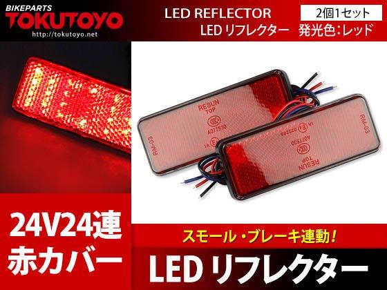 24V車LEDリフレクター ブレーキ 反射板 赤カバー赤(長型)2個set