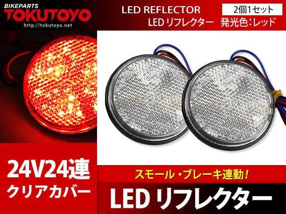 24V車LEDリフレクター反射板ブレーキ連動 クリア 赤(丸型)2個set