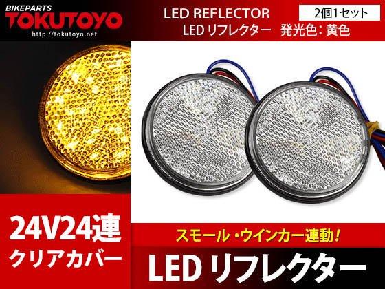 24V車 LEDリフレクター 反射板ウインカー連動 クリア 黄 丸型2個