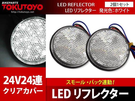 24V車 LEDリフレクター反射板 連動可能 クリア 白(丸型) 2個set