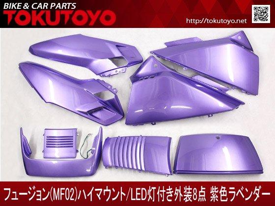 フュージョンMF02 LEDハイマウント付き 外装8点Set 紫ラベンダー