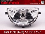 BMW K1200 05-09年 クリア ヘッドライト 社外品<img class='new_mark_img2' src='https://img.shop-pro.jp/img/new/icons15.gif' style='border:none;display:inline;margin:0px;padding:0px;width:auto;' />