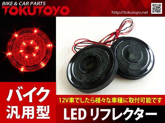 12V車用 12連 LEDリフレクター スモーク 反射板 丸型 赤 2個 バイク汎用