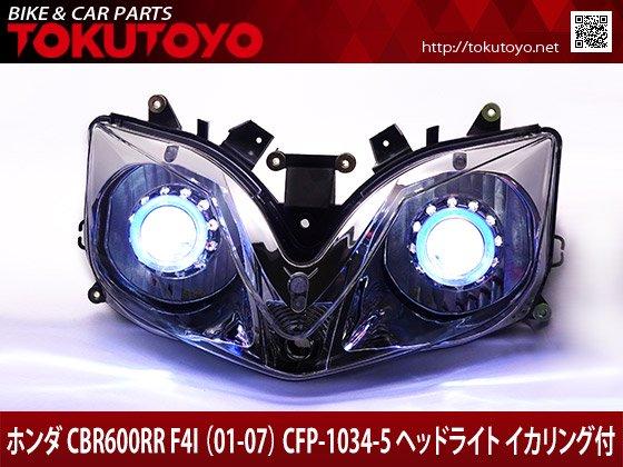 ホンダ CBR600RR F4I 01-07年 ヘッドライト青イカリング付き プロジェクター 赤色LED付 ポジション