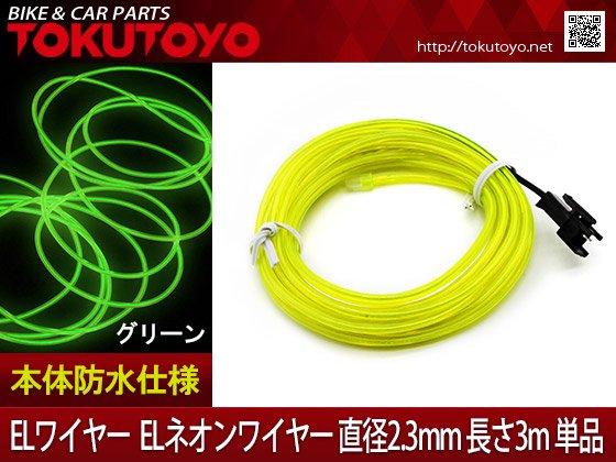 有機ELチューブ ネオンワイヤー 内装/外装 直径2.3mm 3M 緑 12V