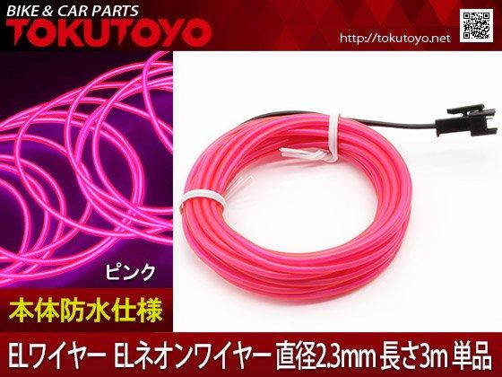 有機ELチューブ ネオンワイヤー 内装/外装 直径2.3mm 3M ピンク 12V