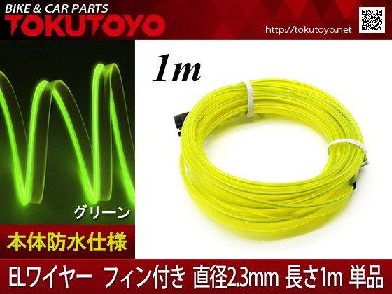 ELネオンワイヤー(フィン付き) 内装/外装 直径2.3mm 1M 緑 12V