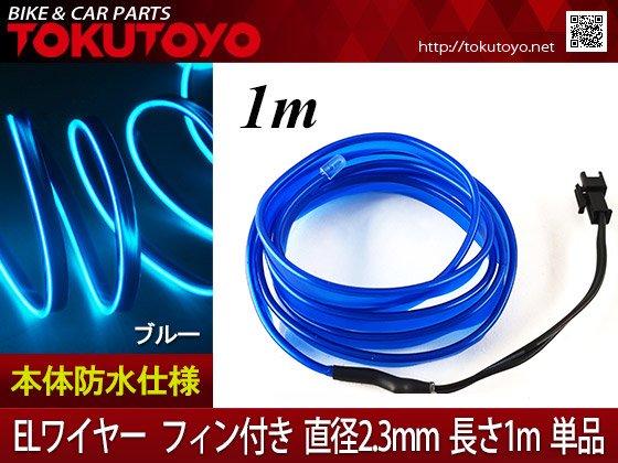 ELネオンワイヤー(フィン付き) 内装/外装 直径2.3mm 1M アイスブルー 12V