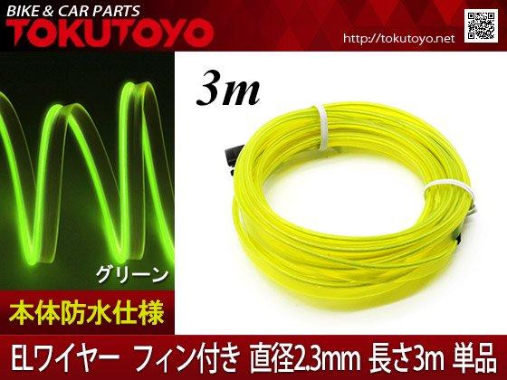 ELネオンワイヤー(フィン付き) 内装/外装 直径2.3mm 3M 緑 12V