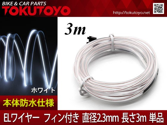 ELネオンワイヤー(フィン付き) 内装/外装 直径2.3mm 3M 白 12V