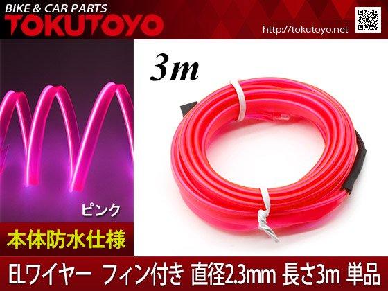 ELネオンワイヤー(フィン付き) 内装/外装 直径2.3mm 3M ピンク 12V