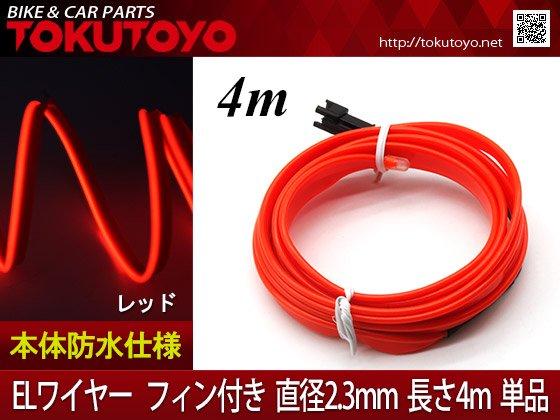 ELネオンワイヤー(フィン付き) 内装/外装 直径2.3mm 4M 赤 12V