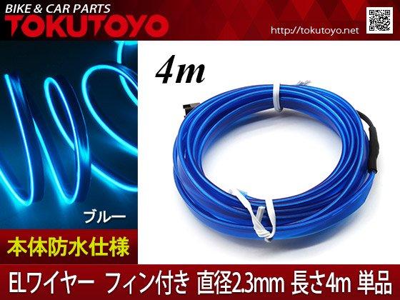 ELネオンワイヤー(フィン付き) 内装/外装 直径2.3mm 4M アイスブルー 12V
